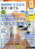 SUUMO注文住宅 東京で建てる 2014年 08月号 [雑誌]
