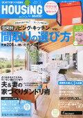 月刊 HOUSING (ハウジング) 2014年 08月号 [雑誌]