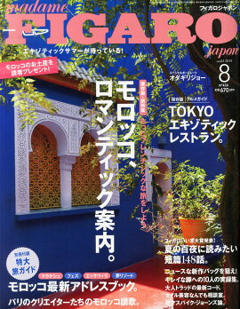 madame FIGARO japon (�ե����� ����ݥ�) 2014ǯ 08��� [����]