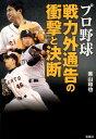 プロ野球戦力外通告の衝撃と決断 (宝島sugoi文庫) [ 美山和也 ]