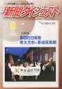 新聞ダイジェスト 2014年 08月号 [雑誌]