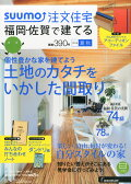 SUUMO注文住宅 福岡・佐賀で建てる 2014年 08月号 [雑誌]
