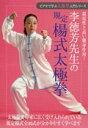 DVD>李徳芳先生の規定楊式太極拳 [ビデオで学ぶ太極拳入門シリーズ] (<DVD>) [ 李徳