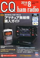 CQ ham radio (�ϥ�饸��) 2014ǯ 08��� [����]