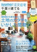 SUUMO注文住宅 千葉で建てる 2014年 08月号 [雑誌]