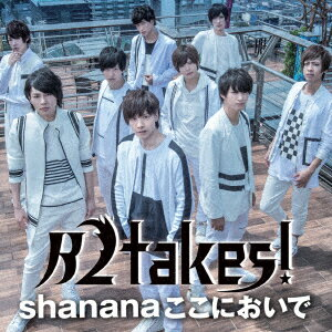 Shananaここにおいで (初回限定盤A) [ B2takes! ]
