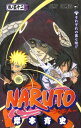 NARUTO(巻ノ52) [ 岸本斉史 ]