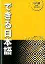 できる日本語(初中級 本冊) [ できる日本語教材開発プロジェクト ]