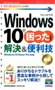 Windows 10で困ったときの解決&便利技 Windows 10 Home/Pro対応版 (今すぐ使えるかんたんmini) [ 技術評論社 ]