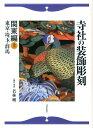 寺社の装飾彫刻(関東編 上(東京・埼玉・群馬)) [ 若林純 ]