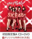 【楽天ブックス限定先着特典】いきなりパンチライン (初回限定盤A CD+DVD) (生写真付き) [ SKE48 ] - 楽天ブックス