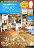 SUUMOリフォーム実例&会社が見つかる本 関西版 2014年 08月号 [雑誌]