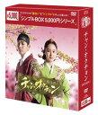 チャン・オクチョン DVD-BOX1 [ キム・テヒ ]