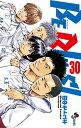 BE BLUES! 青になれ 30 (少年サンデーコミックス) 田中 モトユキ