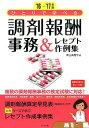 ひとりで学べる調剤報酬事務&レセプト作例集('16-'17年版) [ 青山美智子 ]