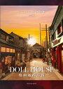 DOLL HOUSE 昭和通商店街 (亥辰舎BOOK ドールハウス教本 vol.6) イ ジュン