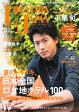 LOCATION JAPAN (ロケーション ジャパン) 2014年 08月号 [雑誌]
