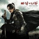 風の国 オリジナル・サウンドトラック [ (オリジナル・サウンドトラック) ]