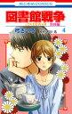 図書館戦争 LOVE&WAR 別冊編 4 (花とゆめコミックス) [ 弓きいろ ]