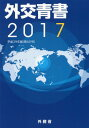 外交青書(第60号(平成29年版)) 平成28年の国際情勢と日本外交 [ 外務省 ]