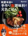 糀屋本店の手作り麹調味料で元気ごはん 塩麹、甘麹、しょうゆ麹で作る、発酵パワーの特選おか (Orange page books) [ 浅利妙峰 ]