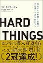 HARD THINGS [ ベン・ホロウィッツ ]