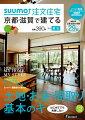 SUUMO注文住宅 京都・滋賀で建てる 2015年夏秋号 [雑誌]