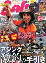 Angling Salt (アングリングソルト) 2015年 08月号 [雑誌]