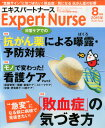 Expert Nurse (エキスパートナース) 2015年 08月号 [雑誌]