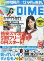DIME (ダイム) 増刊 DIME (ダイム) 付録あり号 2015年 08月号 [雑誌]