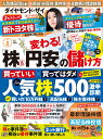 ダイヤモンド ZAi (ザイ) 2015年 08月号 [雑誌]