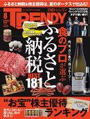 ��� TRENDY (�ȥ��ǥ�) 2015ǯ 08��� [����]