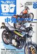 Mr.Bike (ミスターバイク) BG (バイヤーズガイド) 2015年 08月号 [雑誌]