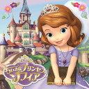 プリンセス ソフィア オリジナル サウンドトラック ディズニー