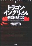 基础英语Ingurisshu龙100[ドラゴン・イングリッシュ基本英文100 [ 竹岡広信 ]]