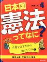 日本国憲法ってなに?(4) 人権を守るための国のしくみ/国民主権・三権分立・国会 1 [ 伊藤真 ]