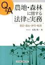 Q&A農地・森林に関する法律と実務 [ 末光祐一 ]