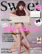 sweet (スウィート) 2015年 08月号 [雑誌]