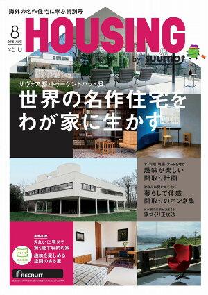 月刊 HOUSING (ハウジング) 2015年 08月号 [雑誌]