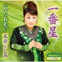 一番星 (CD+DVD) [ 天童よしみ ]...