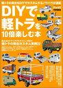 DIYで軽トラを10倍楽しむ本 [ ドゥーパ!編集部 ]