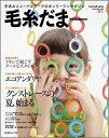 【送料無料】毛糸だま(no.154)