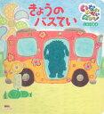 げんきの絵本 いないいないばあっ! しかけ絵本 きょうのバス...