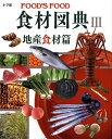 食材図典(3(地産食材篇))