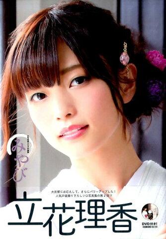 みやび 立花理香2nd写真集/DVD付き (AKITA DXシリーズ)