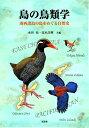 島の鳥類学ー南西諸島の鳥をめぐる自然史ー [ 水田 拓 ]
