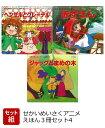 楽天楽天ブックス【バーゲン本】せかいめいさくアニメえほん3冊セット4