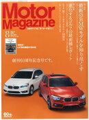 Motor Magazine (�⡼���� �ޥ�����) 2015ǯ 08��� [����]