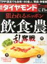 週刊 ダイヤモンド 2015年 8/29号 [雑誌]
