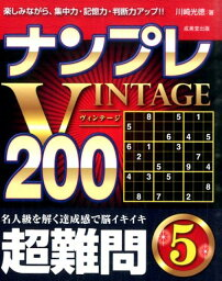 ナンプレVINTAGE200(超難問 5) 楽しみながら、集中力・記憶力・判断力アップ!! [ 川崎光徳 ]